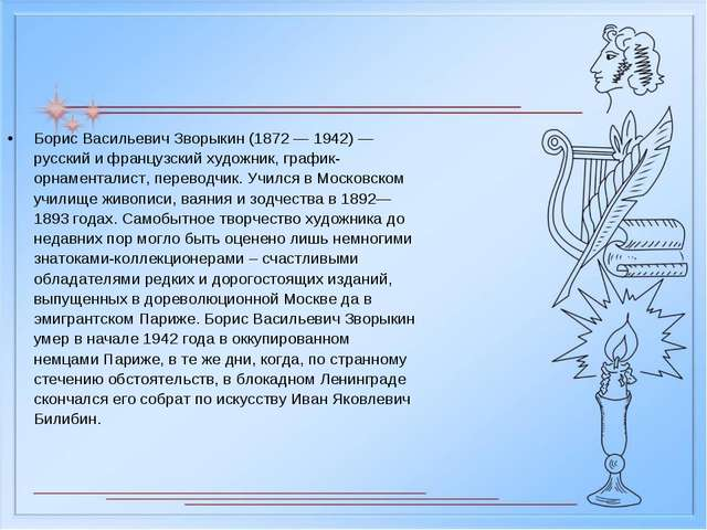 Борис Васильевич Зворыкин (1872 — 1942) — русский и французский художник, гра...