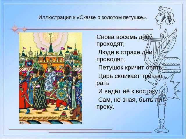 Иллюстрация к «Сказке о золотом петушке». Снова восемь дней проходят; Люди в...