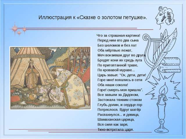 Иллюстрация к «Сказке о золотом петушке». Что за страшная картина! Перед ним...