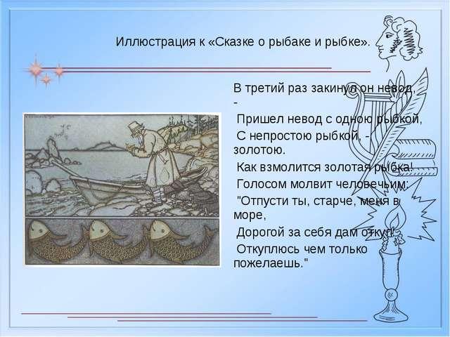 Иллюстрация к «Сказке о рыбаке и рыбке». В третий раз закинул он невод, - При...