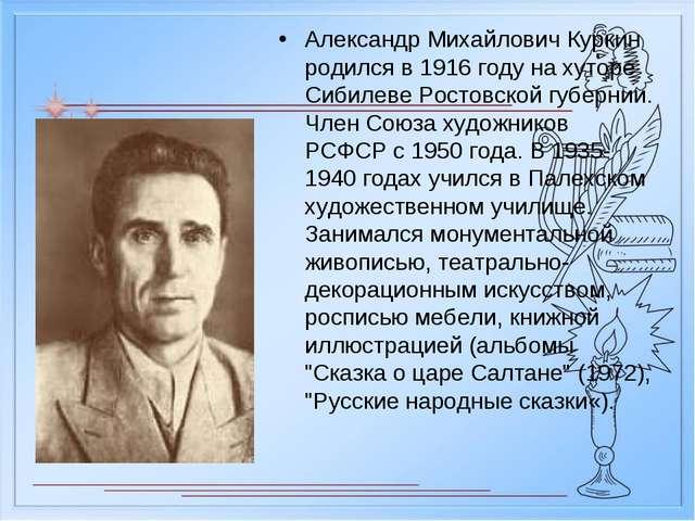Александр Михайлович Куркин родился в 1916 году на хуторе Сибилеве Ростовской...