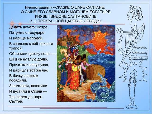 Иллюстрация к «СКАЗКЕ О ЦАРЕ САЛТАНЕ, О СЫНЕ ЕГО СЛАВНОМ И МОГУЧЕМ БОГАТЫРЕ К...
