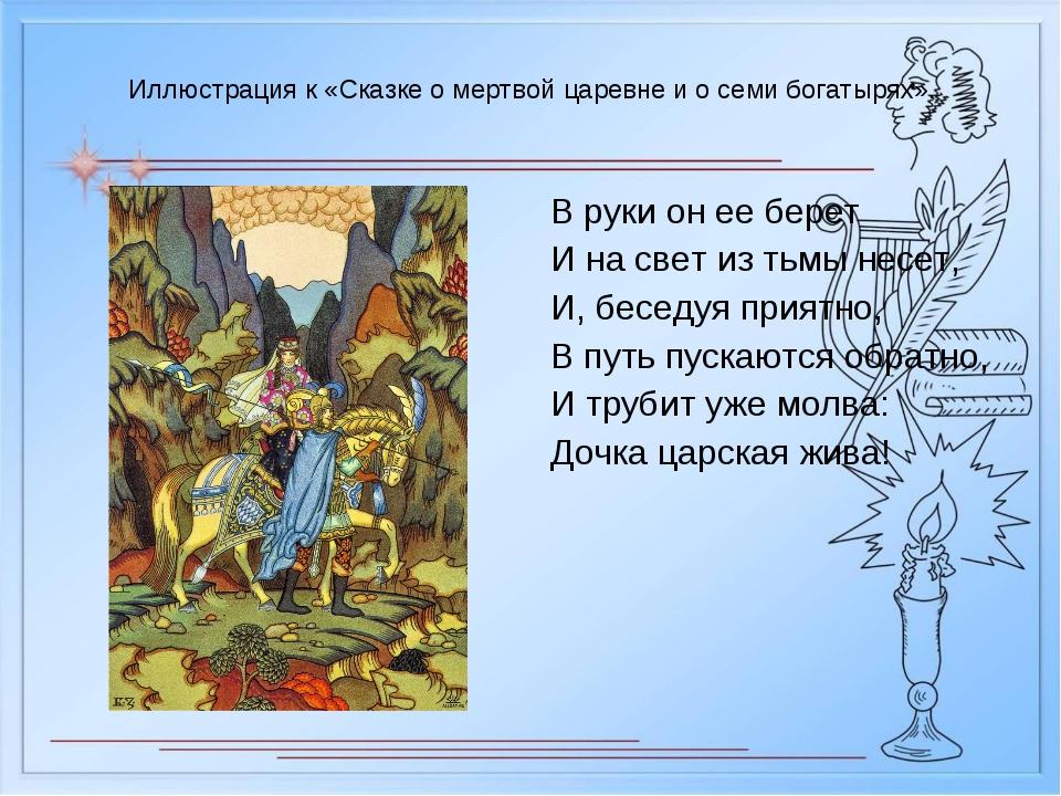 Иллюстрация к «Сказке о мертвой царевне и о семи богатырях». В руки он ее бер...