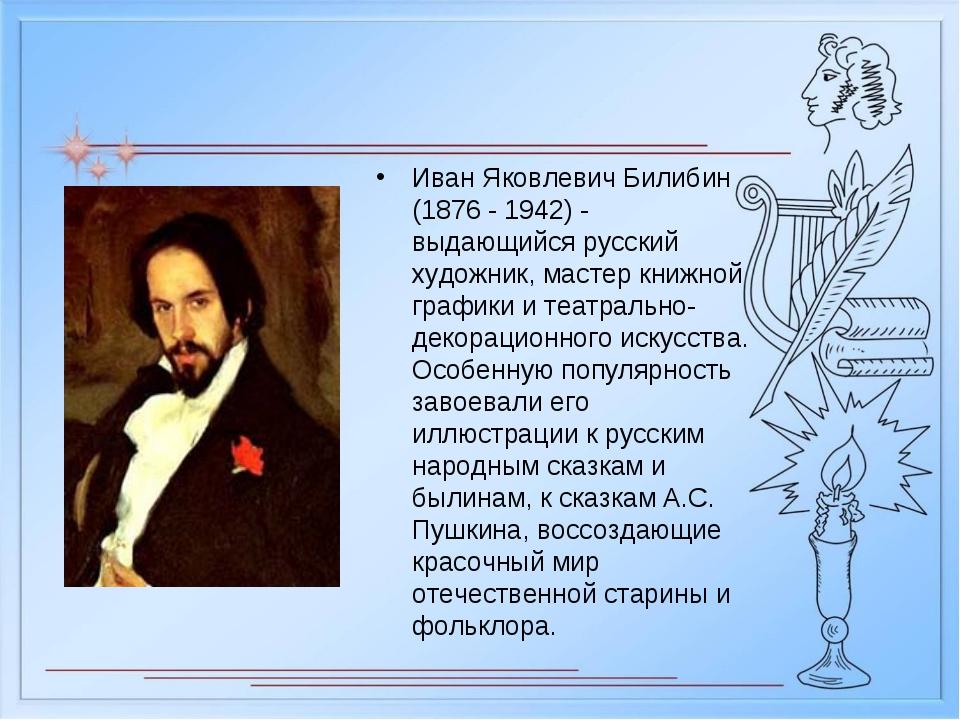 Иван Яковлевич Билибин (1876 - 1942) - выдающийся русский художник, мастер кн...
