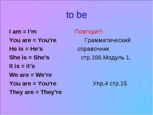 to be I am = I'm Повтори!!! You are = You're Грамматический He is = He's спра