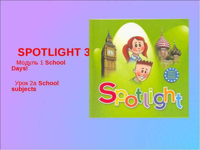 SPOTLIGHT 3 Модуль 1 School Days! Урок 2а School subjects