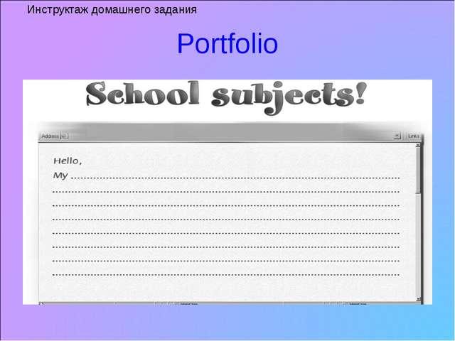 Portfolio Инструктаж домашнего задания
