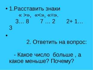 1.Расставить знаки « >», «