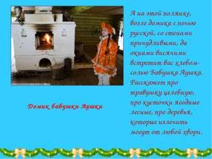 Домик бабушки Аушки А на этой полянке, возле домика с печью русской, со стена