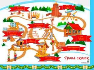 Дом лесовичка Волшебный колодец Заколдованный мост Молодецкие забавы Дом бабу