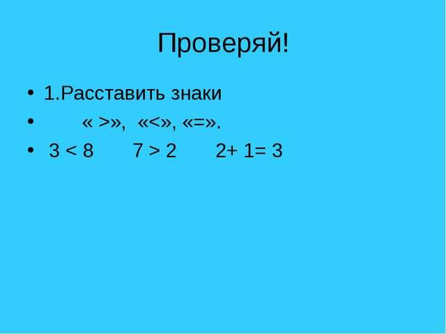 Проверяй! 1.Расставить знаки « >», « 2 2+ 1= 3