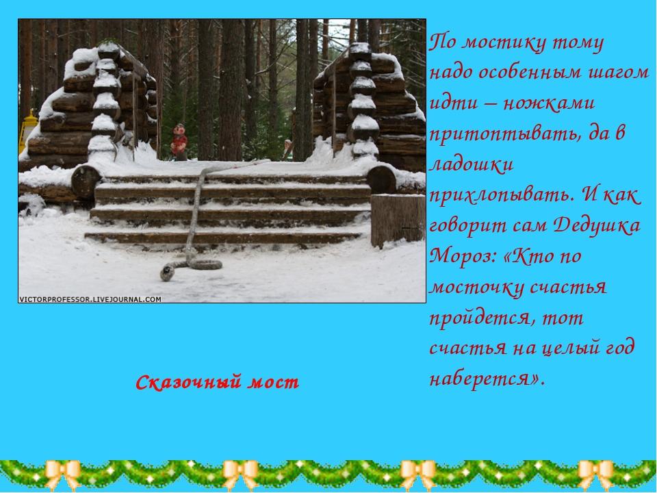 Сказочный мост По мостику тому надо особенным шагом идти – ножками притоптыва...