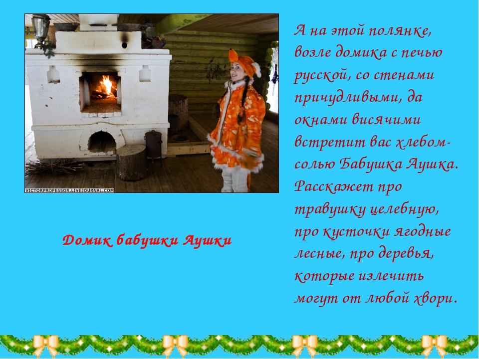 Домик бабушки Аушки А на этой полянке, возле домика с печью русской, со стена...