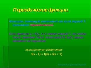Периодические функции. Функцию, имеющую отличный от нуля период Т, называют