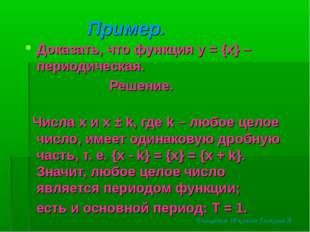 Пример. Доказать, что функция у = {х} – периодическая. Решение. Числа х и х