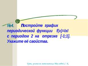 №4. Постройте график периодической функции f(x)=ІxІ с периодом 2 на отрезке [