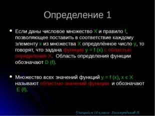 Определение 1 Если даны числовое множество Х и правило f, позволяющее постави