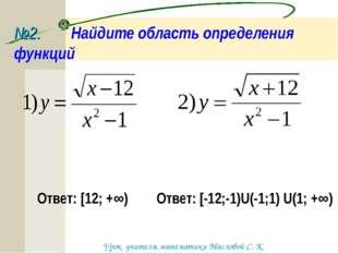 №2. Найдите область определения функций Ответ: [12; +∞) Ответ: [-12;-1)U(-1;1