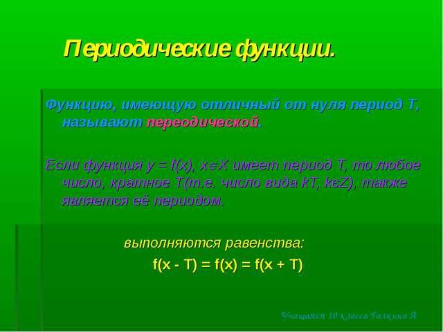 Периодические функции. Функцию, имеющую отличный от нуля период Т, называют...