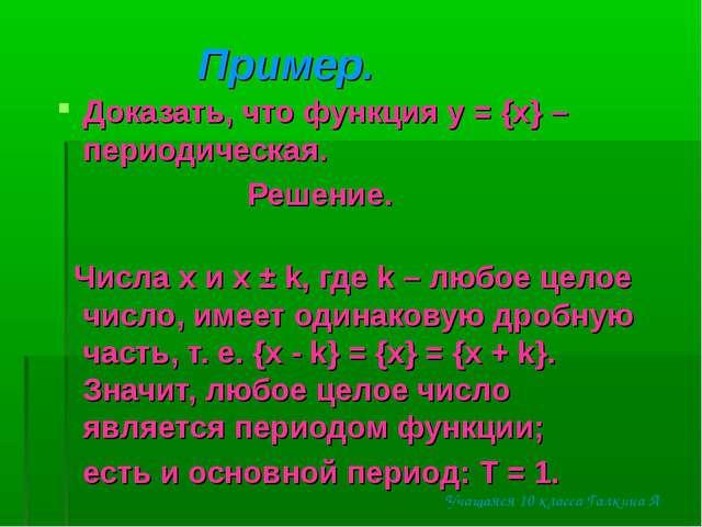 Пример. Доказать, что функция у = {х} – периодическая. Решение. Числа х и х...