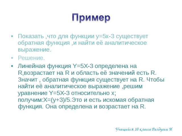Показать ,что для функции y=5x-3 существует обратная функция ,и найти её анал...