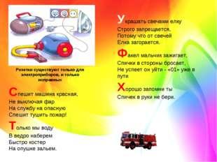 Спешит машина красная, Не выключая фар На службу на опасную Спешит тушить