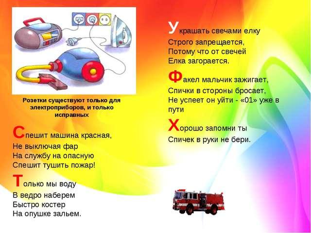 Спешит машина красная, Не выключая фар На службу на опасную Спешит тушить...