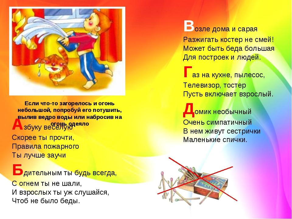 Азбуку веселую Скорее ты прочти, Правила пожарного Ты лучше заучи Бдитель...