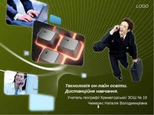 Технологія он-лайн освіти. Дистанційне навчання. Учитель географії Краматорсь
