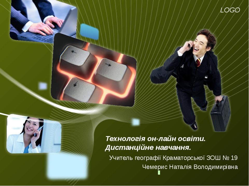 Технологія он-лайн освіти. Дистанційне навчання. Учитель географії Краматорсь...