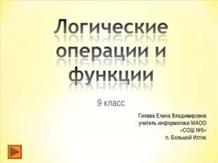 9 класс Гилева Елена Владимировна учитель информатики МАОО «СОШ №5» п. Большо
