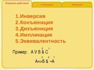 Инверсия Конъюнкция Дизъюнкция Импликация Эквивалентность Пример: A V B & C 2