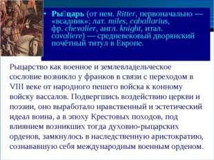 Ры́царь (от нем. Ritter, первоначально— «всадник»; лат.miles, caballarius,