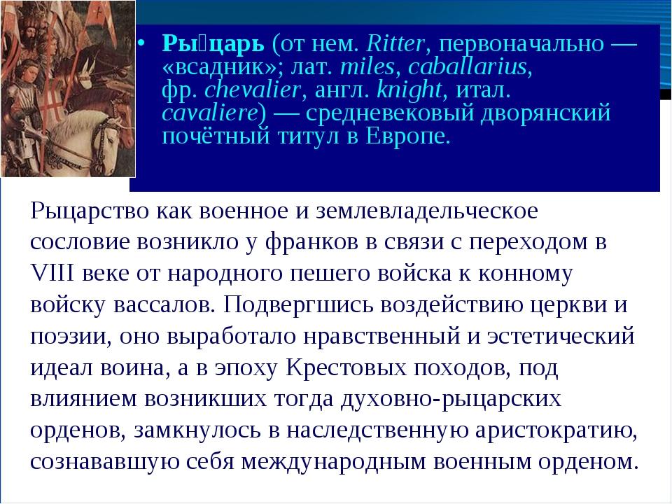 Ры́царь (от нем. Ritter, первоначально— «всадник»; лат.miles, caballarius,...