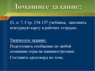 §1, п. 7. Стр. 134-137 учебника, заполнить контурную карту в рабочих тетрадях