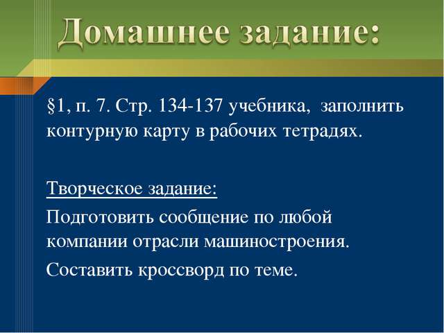 §1, п. 7. Стр. 134-137 учебника, заполнить контурную карту в рабочих тетрадях...