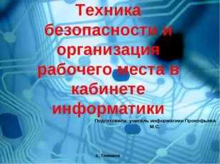Техника безопасности и организация рабочего места в кабинете информатики Подг