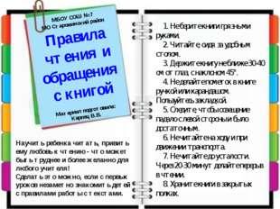 МБОУ СОШ № 7 МО Староминский район Правила чтения и обращения с книгой Матери