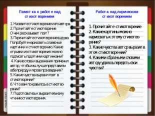 Памятка к работе над стихотворением Работа над лирическим стихотворением 1. Н
