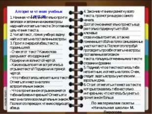 По материалам газеты «Начальная школа» М. Пирогова Алгоритм чтения учебных те
