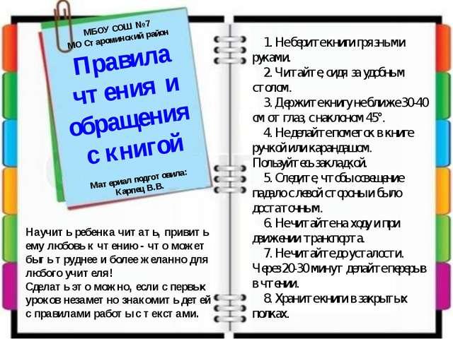 МБОУ СОШ № 7 МО Староминский район Правила чтения и обращения с книгой Матери...