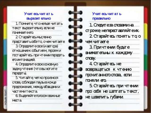 Учитесь читать правильно Учитесь читать выразительно  1. Следите за словам...