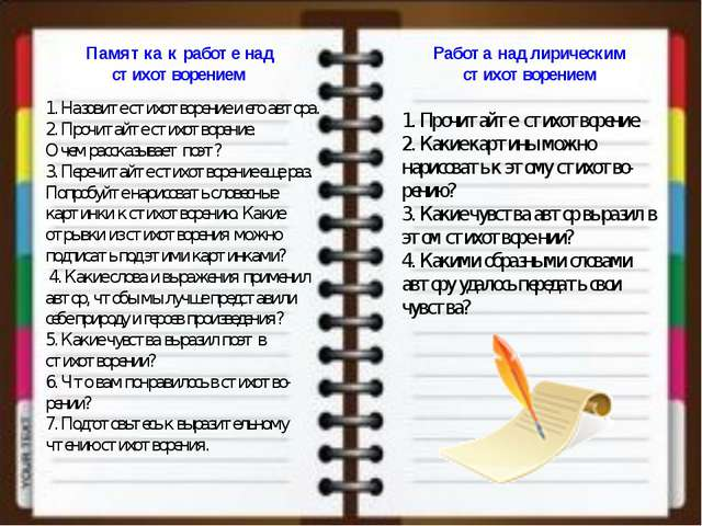 Памятка к работе над стихотворением Работа над лирическим стихотворением 1. Н...