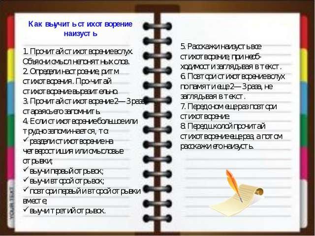 Как выучить стихотворение наизусть 1. Прочитай стихотворение вслух. Объясни с...