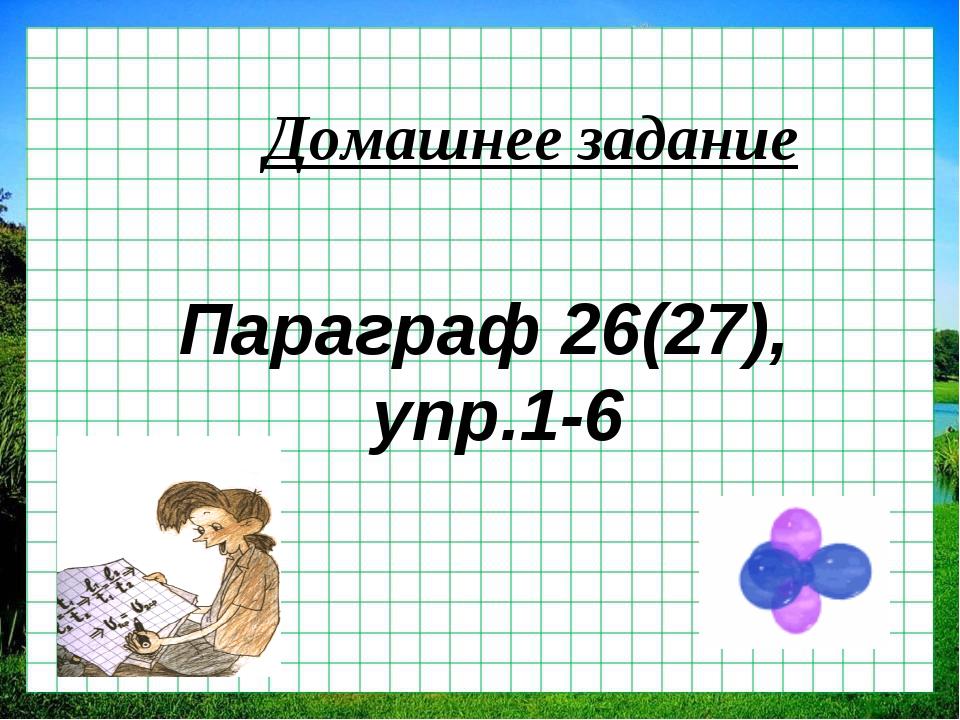 Домашнее задание Параграф 26(27), упр.1-6