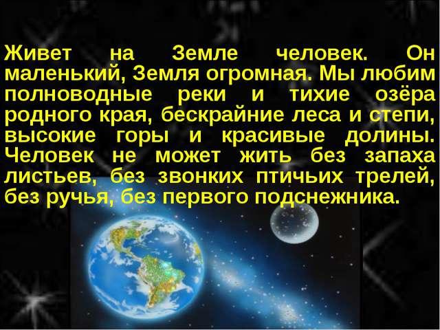 Живет на Земле человек. Он маленький, Земля огромная. Мы любим полноводные ре...