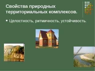 Свойства природных территориальных комплексов. Целостность, ритмичность, усто