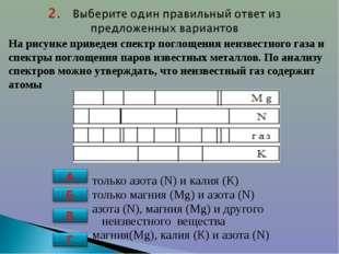 только азота (N) и калия (К) только магния (Mg) и азота (N) азота (N), магния