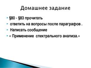 §80 - §83 прочитать ответить на вопросы после параграфов . Написать сообщение