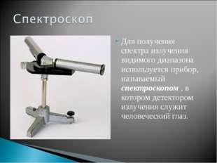 Для получения спектра излучения видимого диапазона используется прибор, назыв